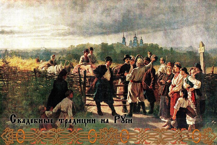 Свадебные традиции на Руси