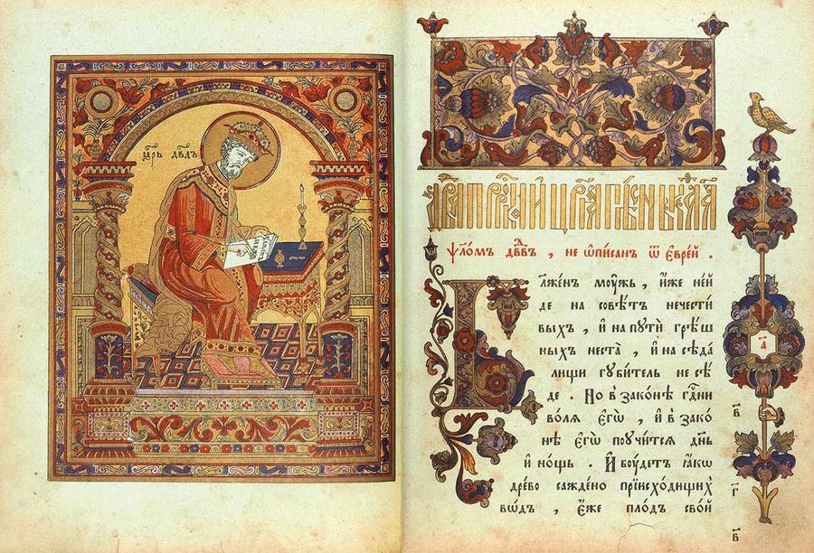 О традиции чтения Псалтыря на Руси
