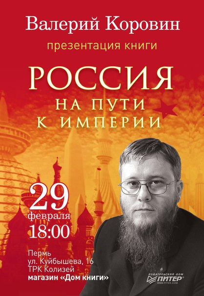 Постановления Совета Митрополии РПсЦ (Москва, 15-16 сентября 2020)