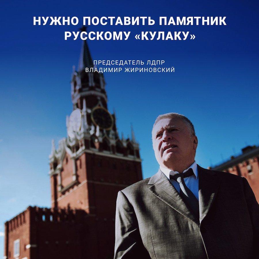 В. В. Жириновский: «ЛДПР всегда поддерживала  староверов»
